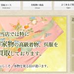京都高級呉服買取センターの評判と口コミ