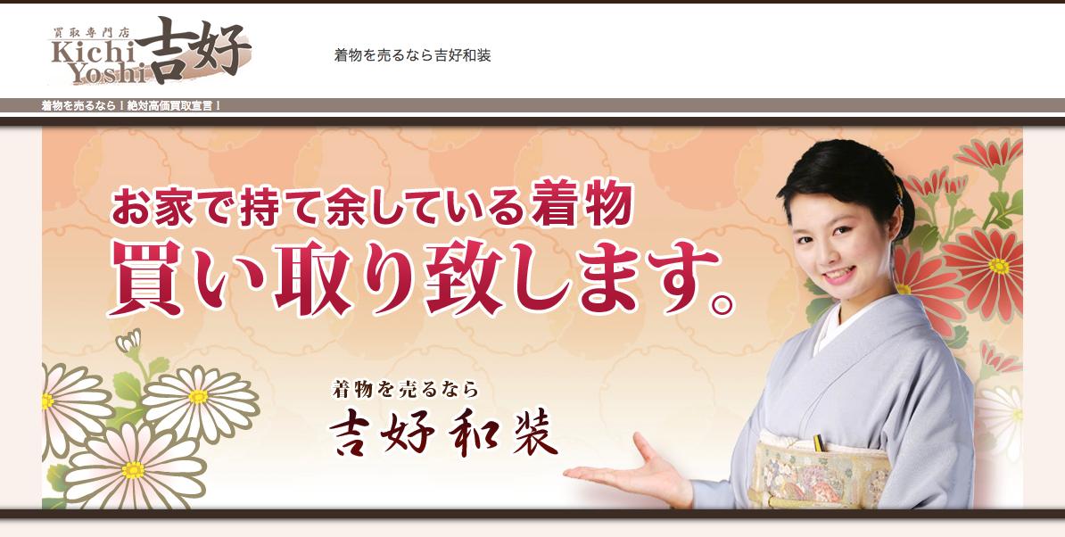 買取専門店【吉好】公式サイト