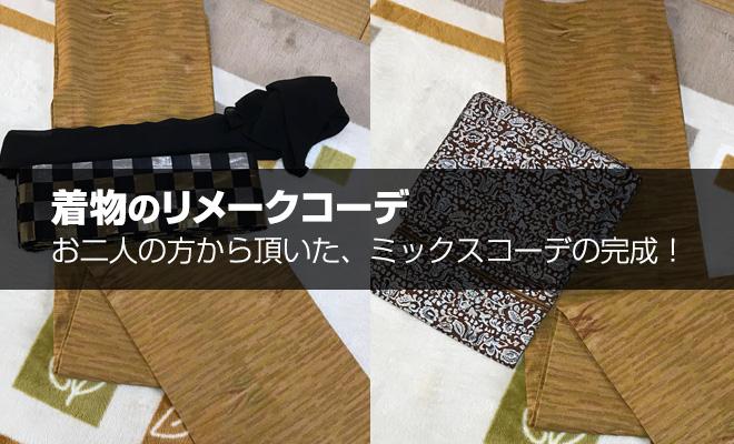 着物のリメークコーデ:ミックスコーデ