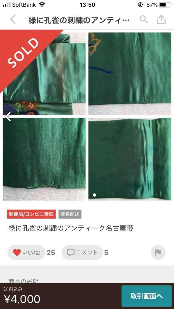 アンティーク着物の買い方5