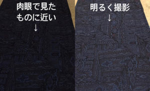 戴き物のウール着物実物と写真の比較