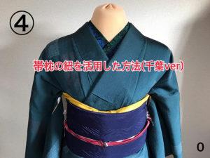 帯揚げ:帯枕の紐を利用した方法-0