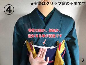 帯揚げ:帯枕の紐を利用した方法-02