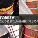 帯揚げの結び方カバー