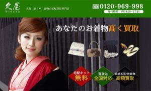 着物宅配買取【久屋】のHPイメージ