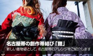 オリジナル帯結び-鎧-0