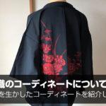 黒羽織のコーディネート